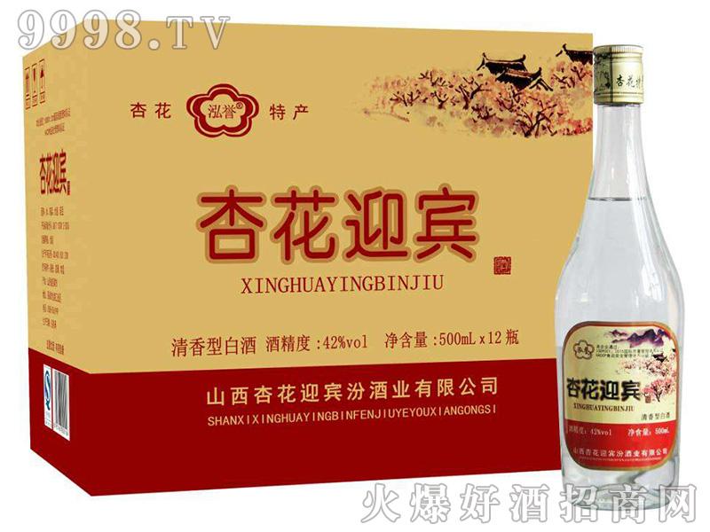 杏花迎宾光瓶酒42°500ml×12瓶清香型白酒-白酒类信息