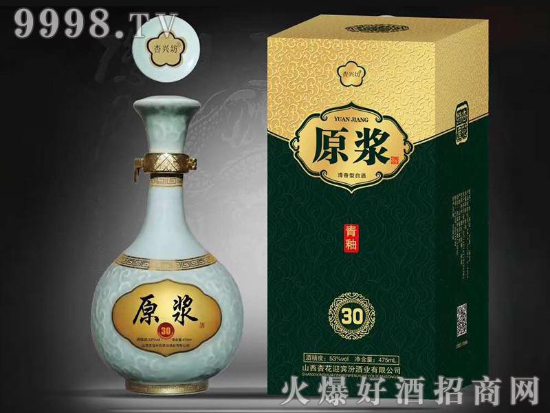 杏兴坊青釉原浆30酒53°475ml清香型白酒-白酒招商信息