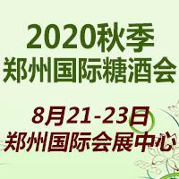2020秋季郑州国际糖酒会