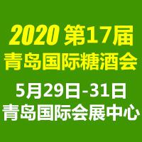 2020第十七届青岛国际食品博览会暨糖酒食品交易会