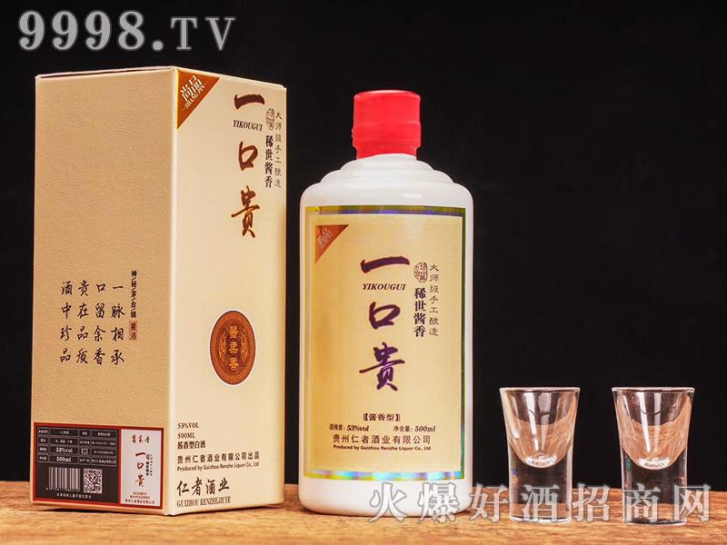 一口贵酒尚品53°500ml酱香型白酒