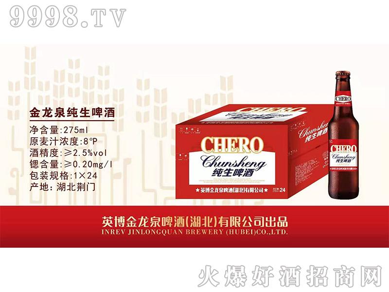 金龙泉纯生啤酒275ml 8度-啤酒类信息