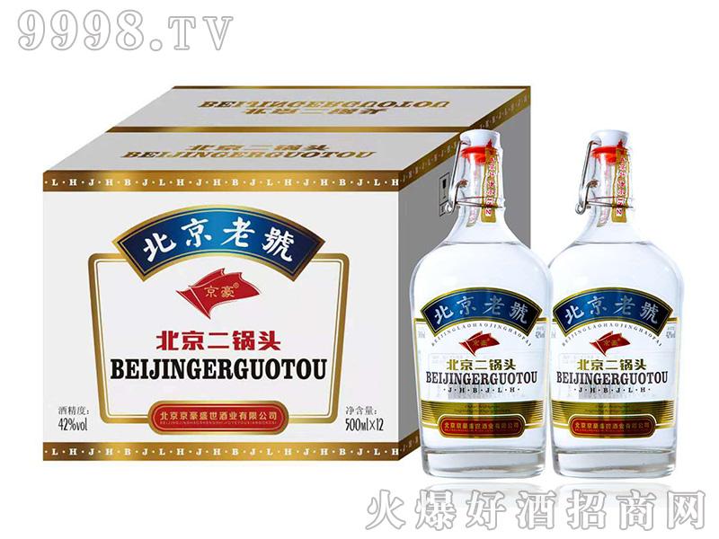 京豪北京老号北京二锅头酒42°500ml×12浓香型白酒