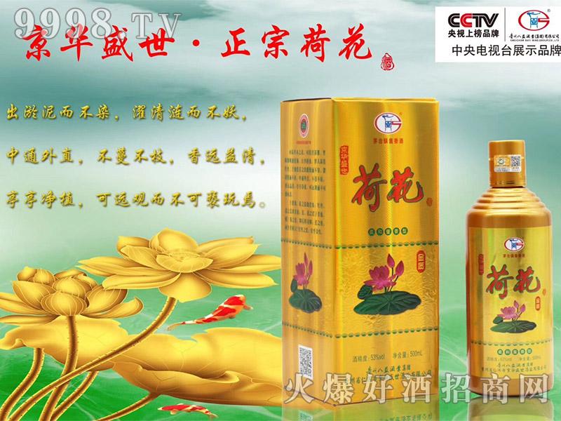 京华盛世酒金质荷花酒酱香型53度500ml