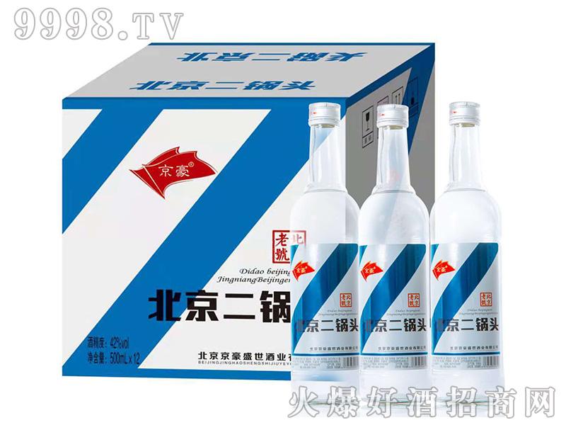 京豪北京二锅头北京老号42°500ml×12浓香型白酒