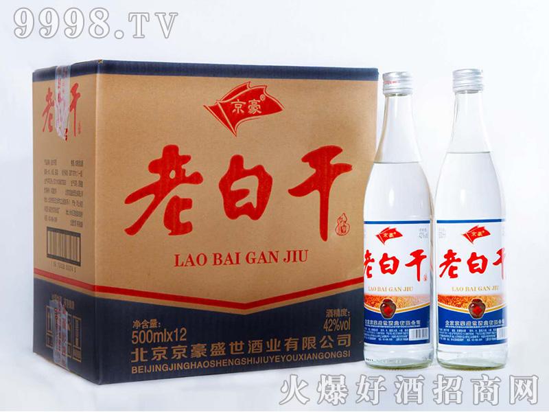 京豪老白干酒(蓝)42°500mlx12浓香型白酒
