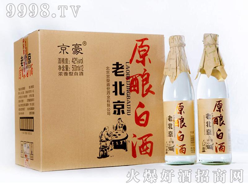 京豪老北京原酿白酒42°500ml×12浓香型白酒