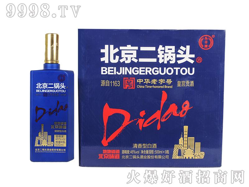永丰北京二锅头蓝瓶46度500ml清香型白酒