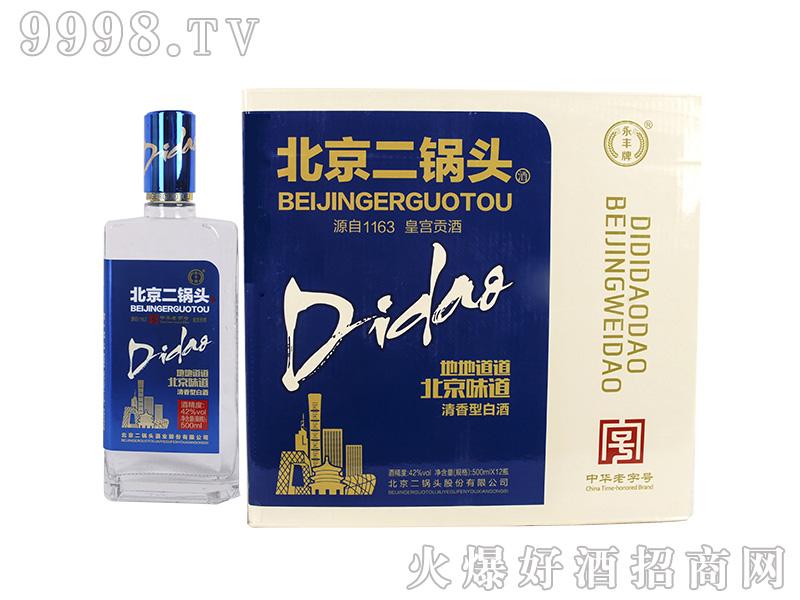 永丰北京二锅头42度500ml清香型白酒