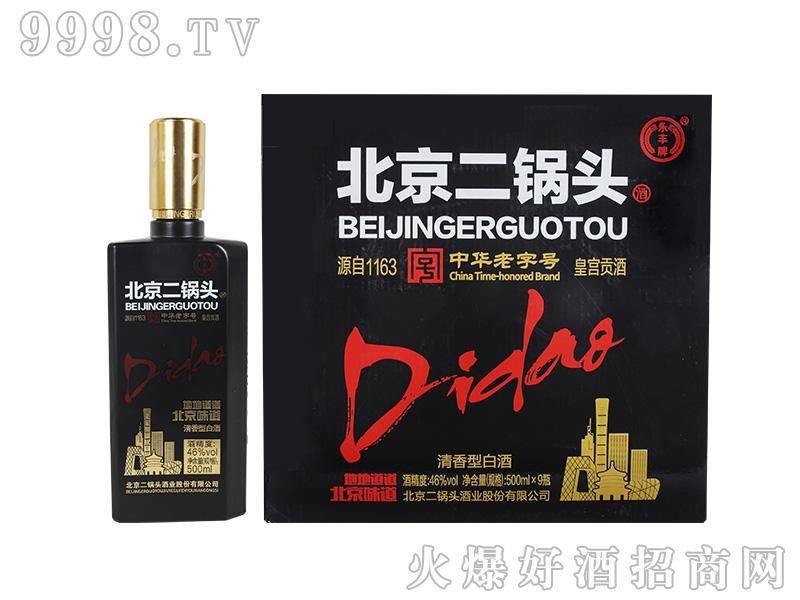 永丰北京二锅头黑瓶46度500ml清香型白酒