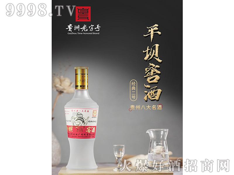 平坝窖酒经典二号46°500ml兼香型白酒