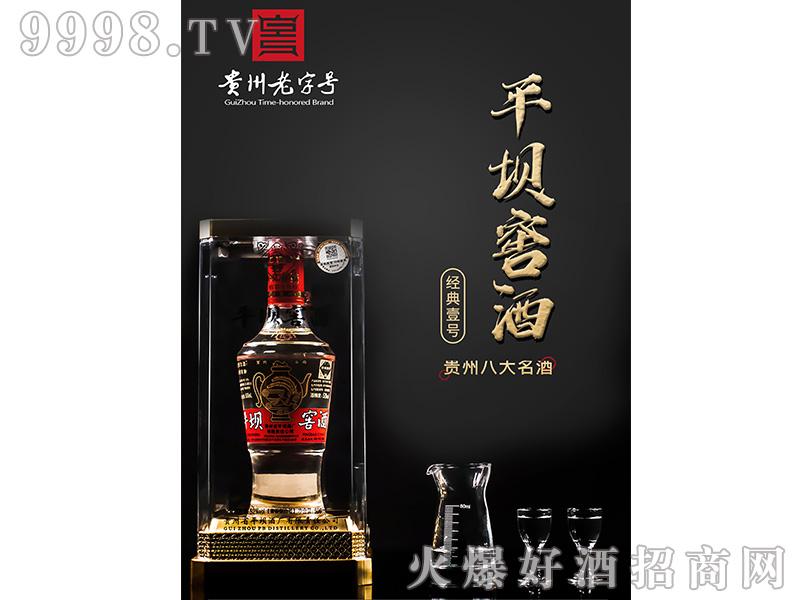 平坝窖酒经典一号52°500ml兼香型白酒