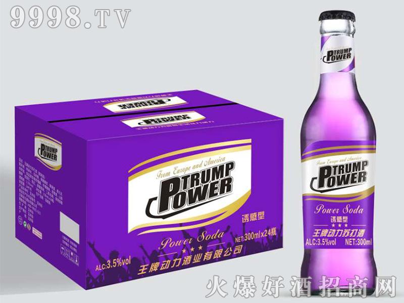 王牌动力苏打酒诱惑型紫3.5°300ml