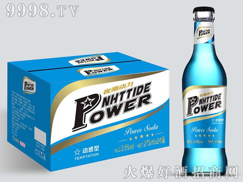 夜潮动力苏打酒动感型3.5°275ml
