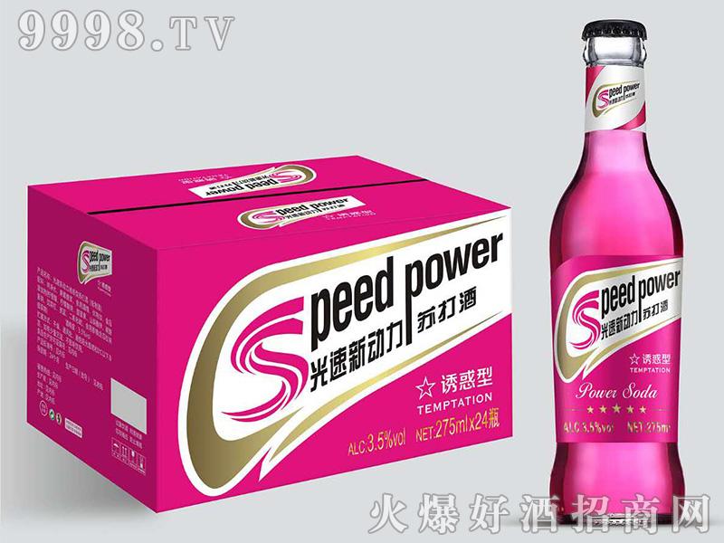 光速新动力苏打酒诱惑型3.5°275ml