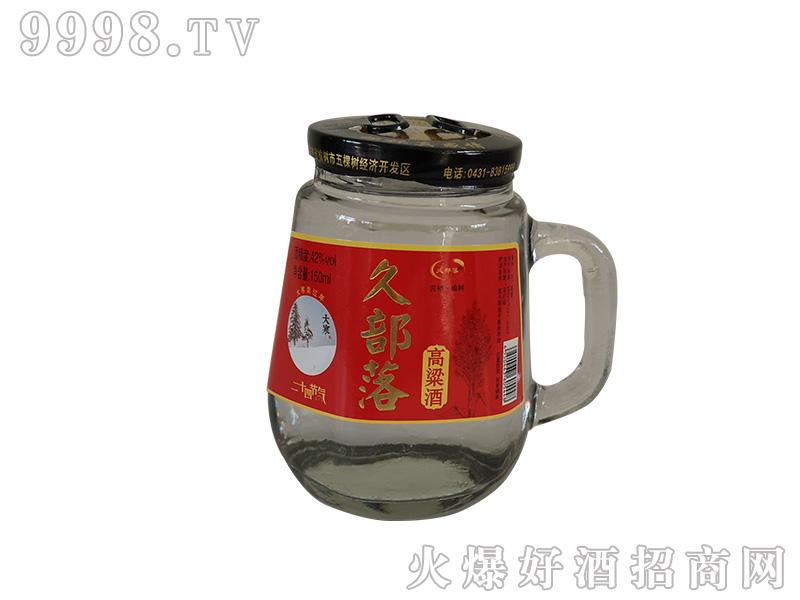 久部落高粱酒42度150ml