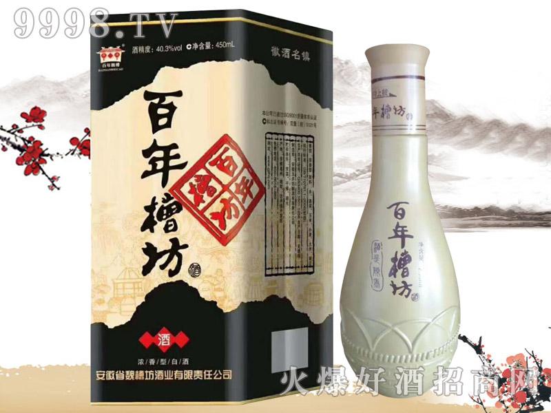 百年槽坊酒