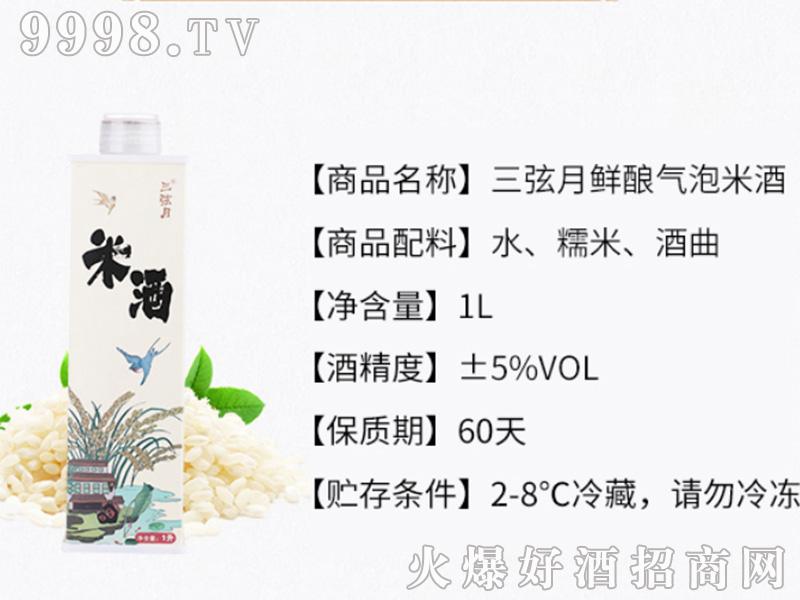 三弦月鲜酿米酒5°1L