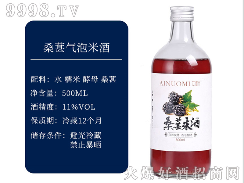 艾诺米桑葚米酒11°500ml