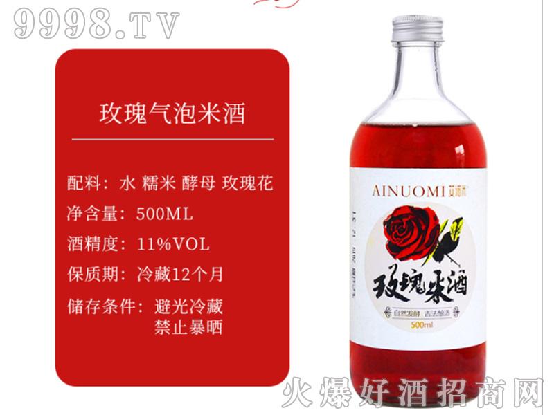 艾诺米玫瑰米酒11°500ml