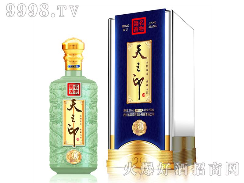 天之印酒30大师级酿造53°500ml酱香型白酒