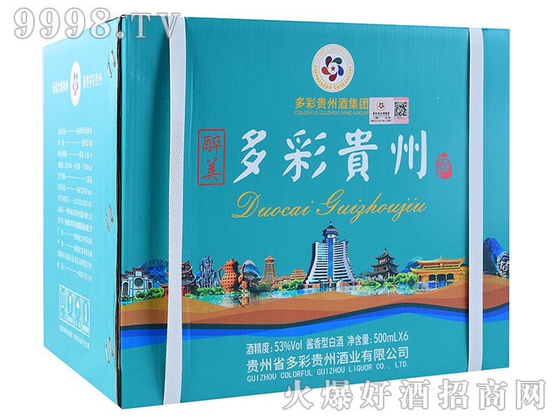 多彩贵州酒·醉美外箱53°500ml酱香型白酒