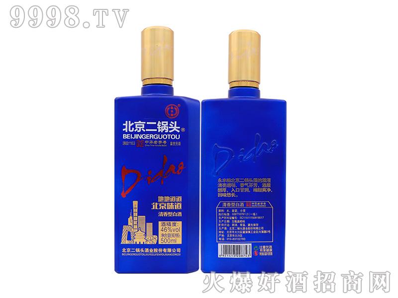 永丰北京二锅头蓝瓶46%vol 500ml清香型白酒