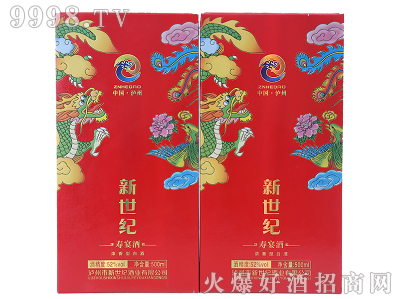 泸州新世纪寿宴酒礼盒52°500ml浓香型白酒