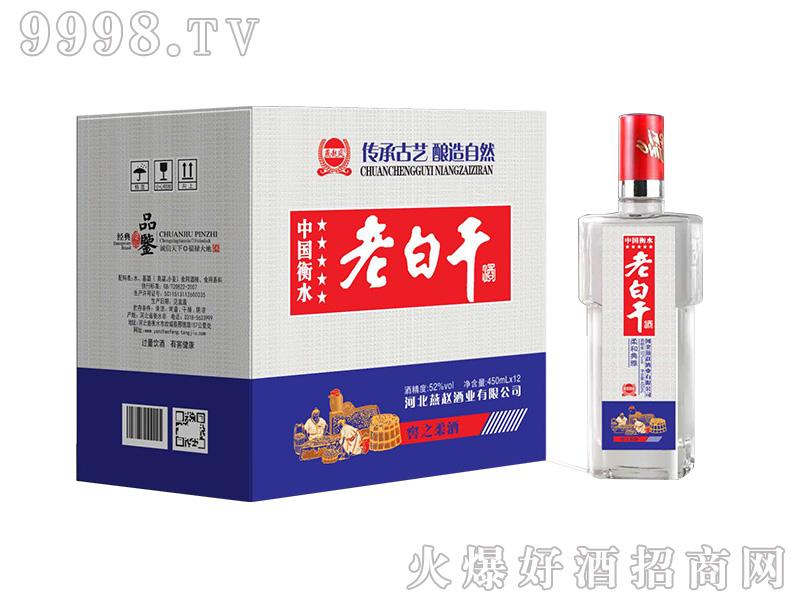 老白干干窖之柔5号52度450ml清香型白酒