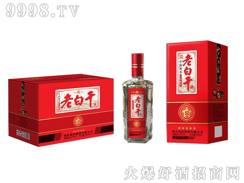 燕赵老白干柔和精品52度500ml清香型白酒