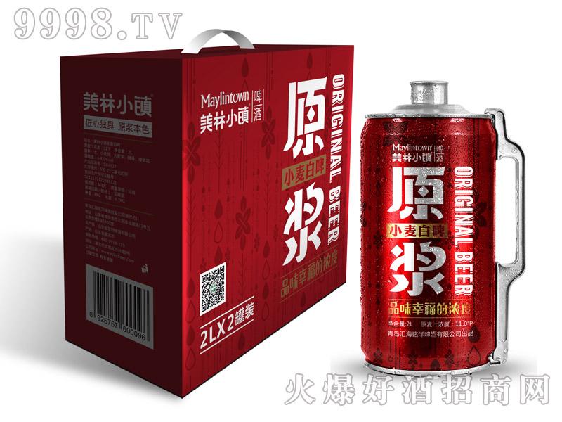 美林小镇原浆小麦白啤2L×2罐装