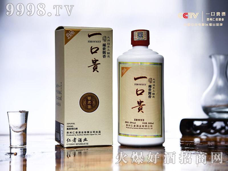 一口贵酒尚品53度500ml酱香型白酒