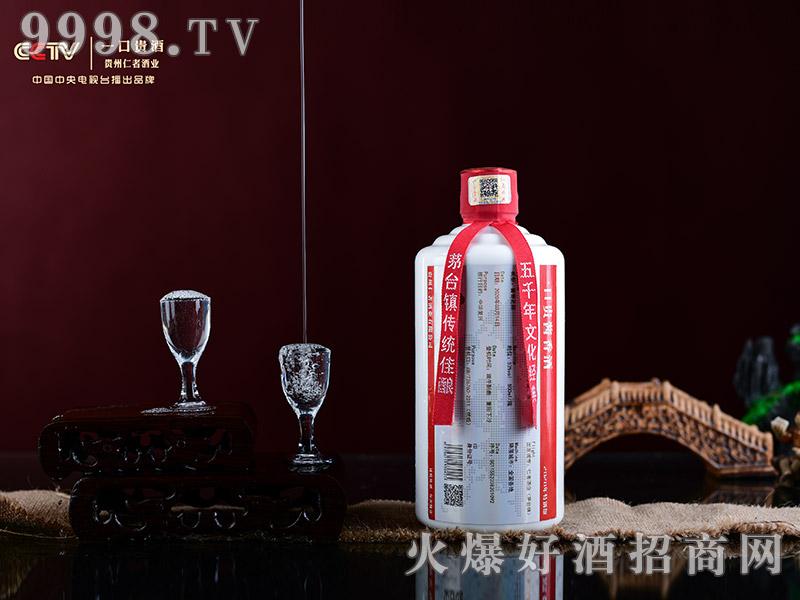 一口贵酒2020特别版53°500ml酱香型白酒