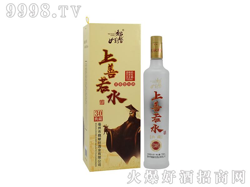 魏献坊上善若水典藏30酒52度700ml浓香型白酒