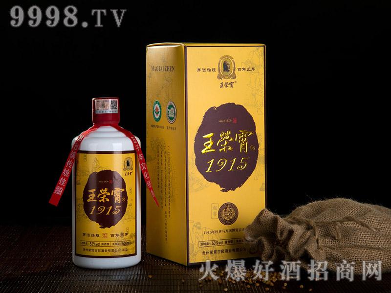 王荣霄1915王茅酒53度500ml酱香型