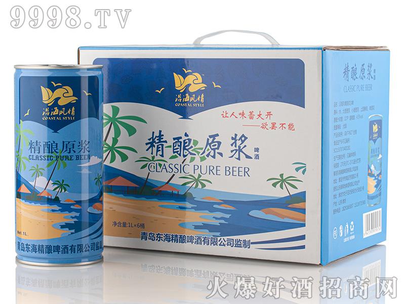 精酿原浆纸盒+桶千赢国际手机版1L