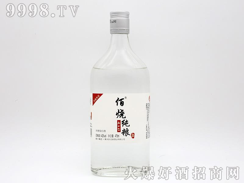佰烧纯粮酒42度475ml浓香型白酒
