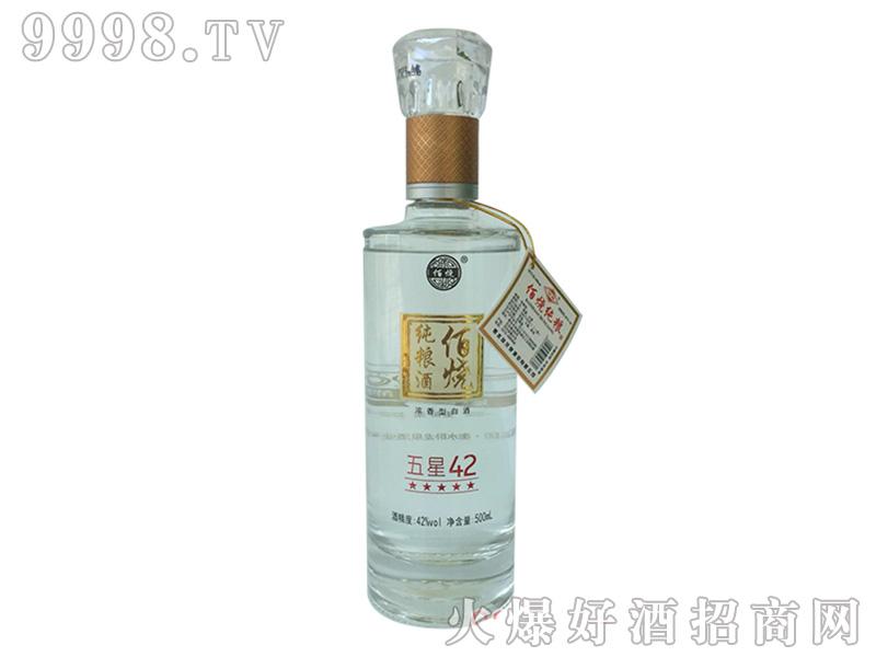 佰烧纯粮酒42%vol 500ml浓香型白酒