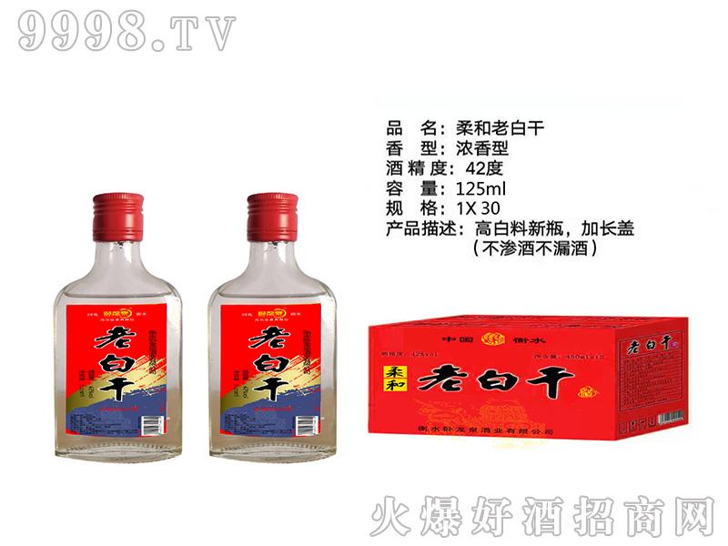 柔和老白干42度125ml浓香型白酒