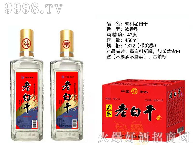 柔和老白干红标42度450ml浓香型白酒