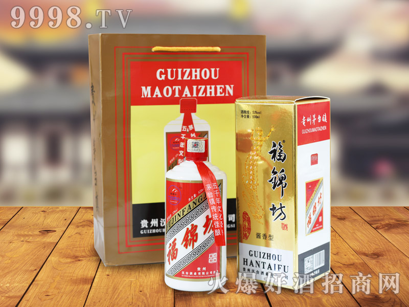 汉台酒业福锦坊酒经典53°500ml酱香型白酒