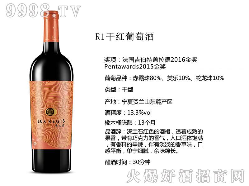 类人首R1干红葡萄酒13°750ml