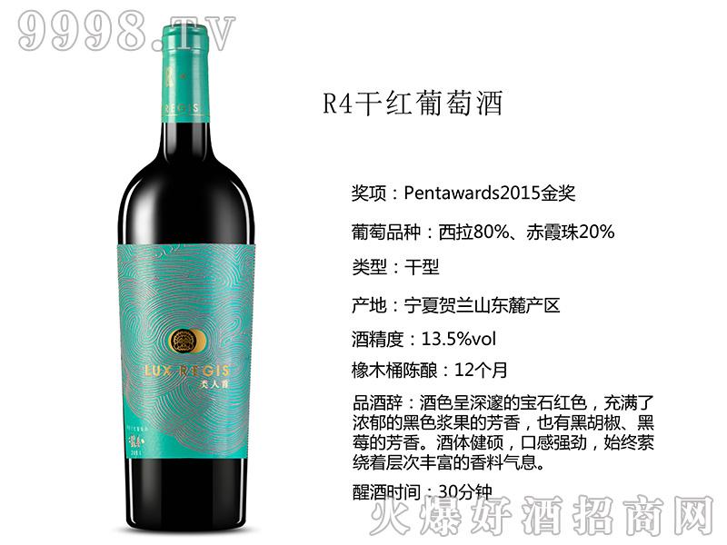 类人首R4干红葡萄酒13°750ml