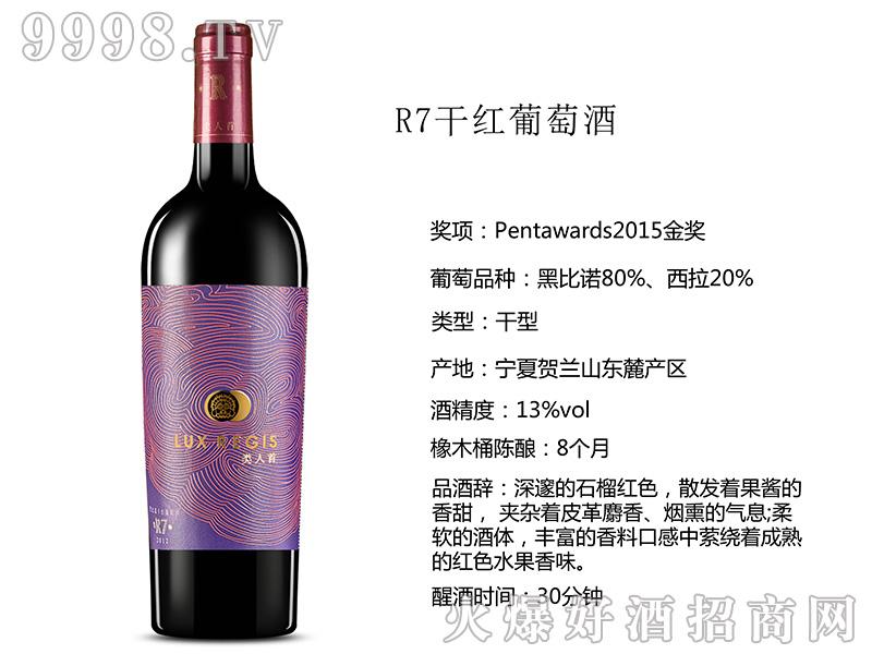 类人首R7干红葡萄酒13°750ml