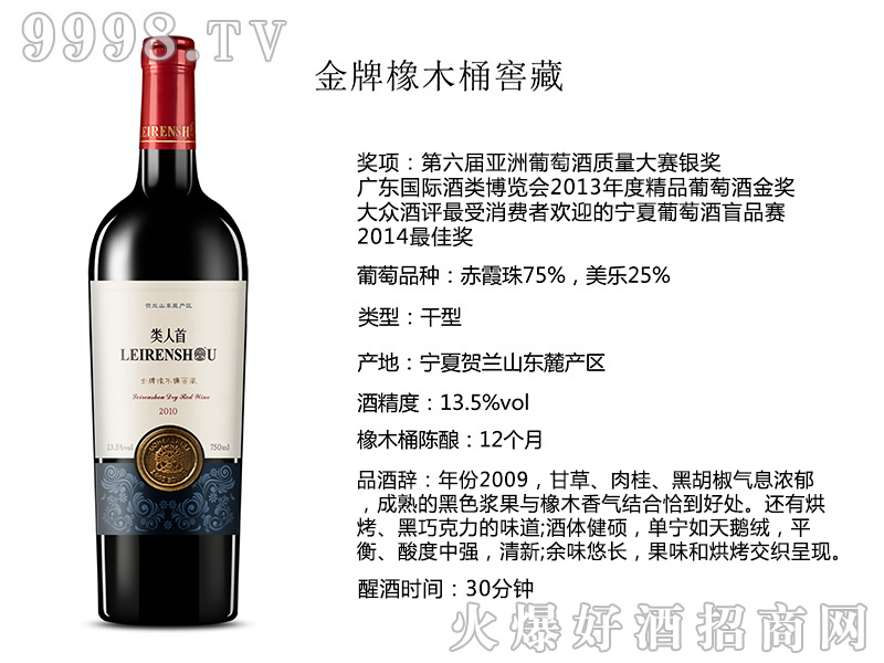 类人首金牌橡木桶窖藏葡萄酒13.5度750ml