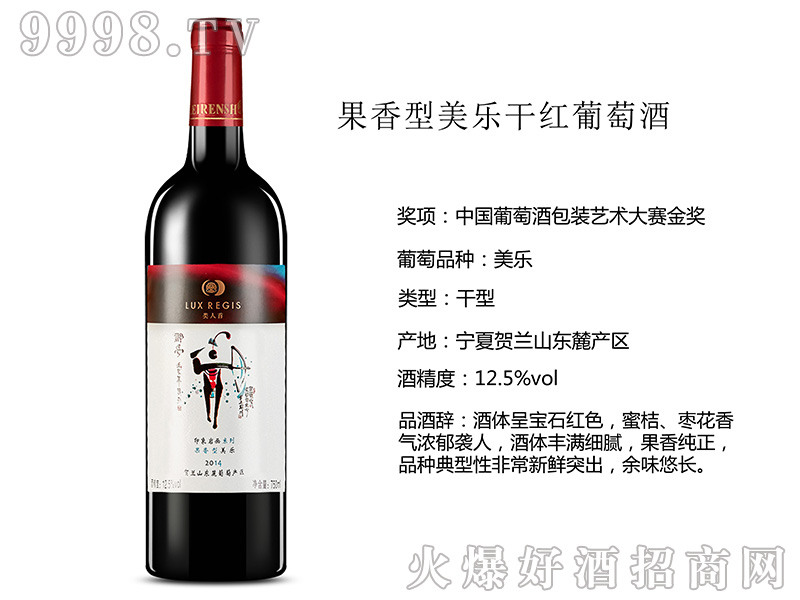 类人首果香型美乐葡萄酒12.5°750ml