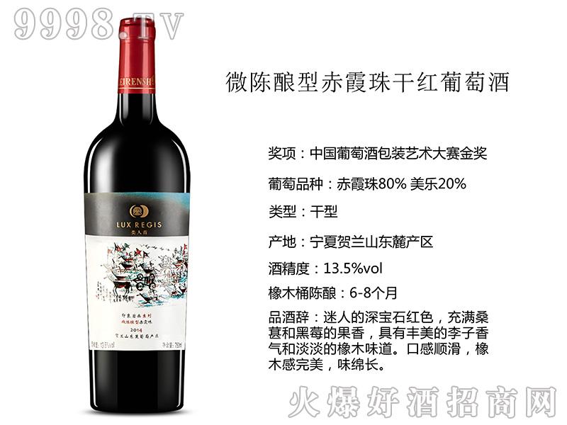 类人首微陈酿赤霞珠葡萄酒13度750ml