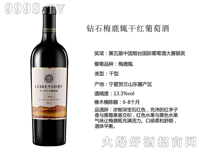 类人首钻石梅鹿辄干红葡萄酒13.3°750ml