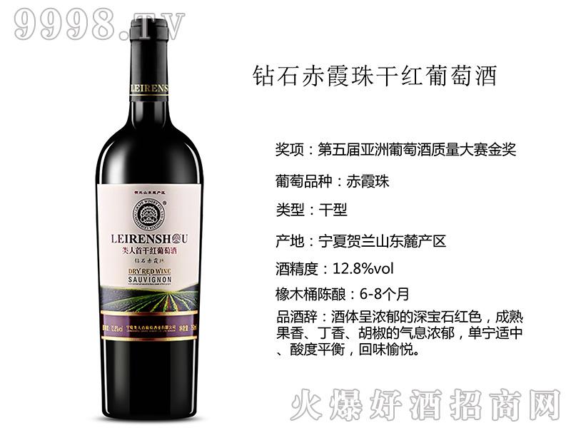 类人首钻石赤霞珠干红葡萄酒12.8°750ml