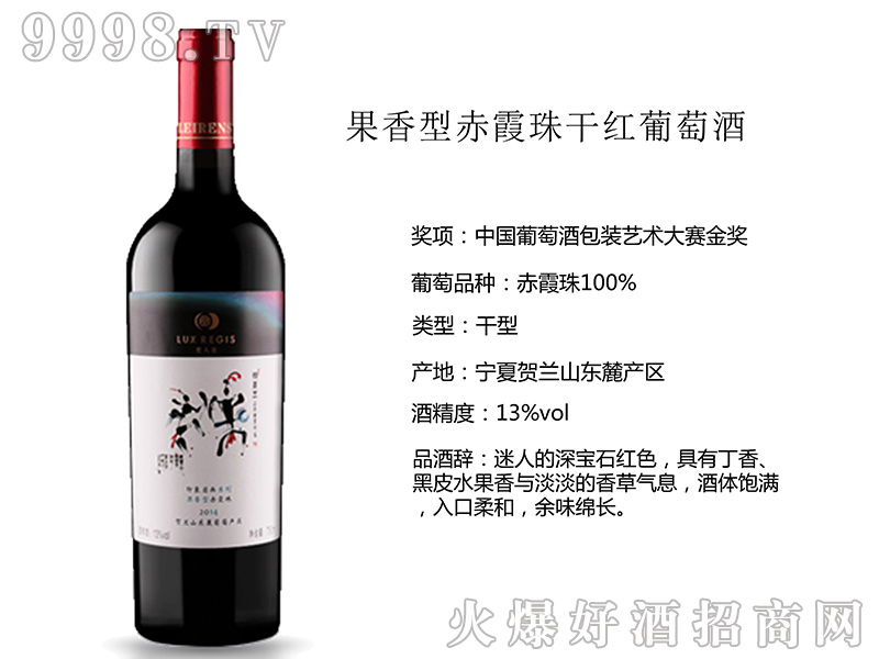 类人首果香型赤霞珠干红葡萄酒13°750ml